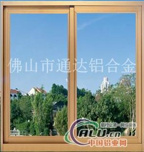 铝合金推拉窗型材