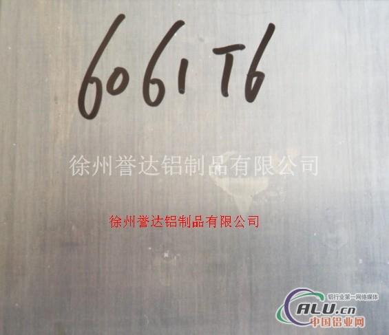 供应加工5052、6061合金铝板
