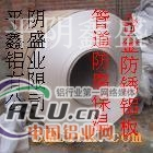 3003防锈铝卷管道包装铝卷,出口精包装铝卷