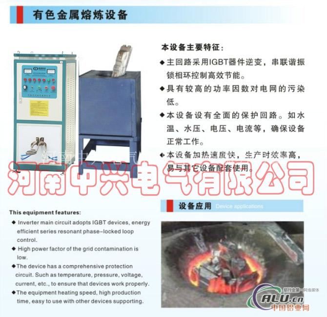 高频加热炉感应炉感应加热电源