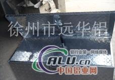 徐州远华供应铝箱子
