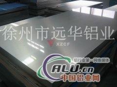 供应各种合金铝板徐州远华