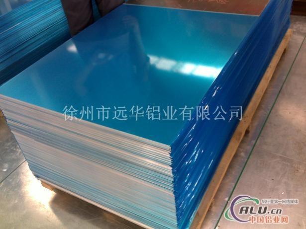 徐州远华供应覆膜铝板