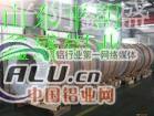 管道防腐保温用铝卷3003 H24