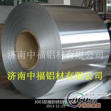 铝卷厂家每吨保温铝卷铝皮价格