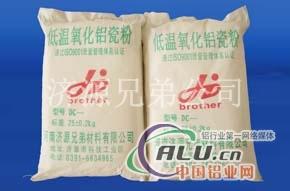 氧化铝瓷粉低温氧化铝瓷粉
