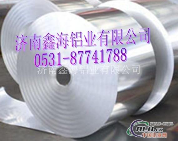 铝带 铝塑管料 中空铝带
