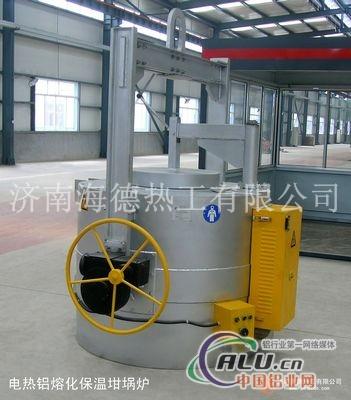 供应坩埚式铝熔化保温炉