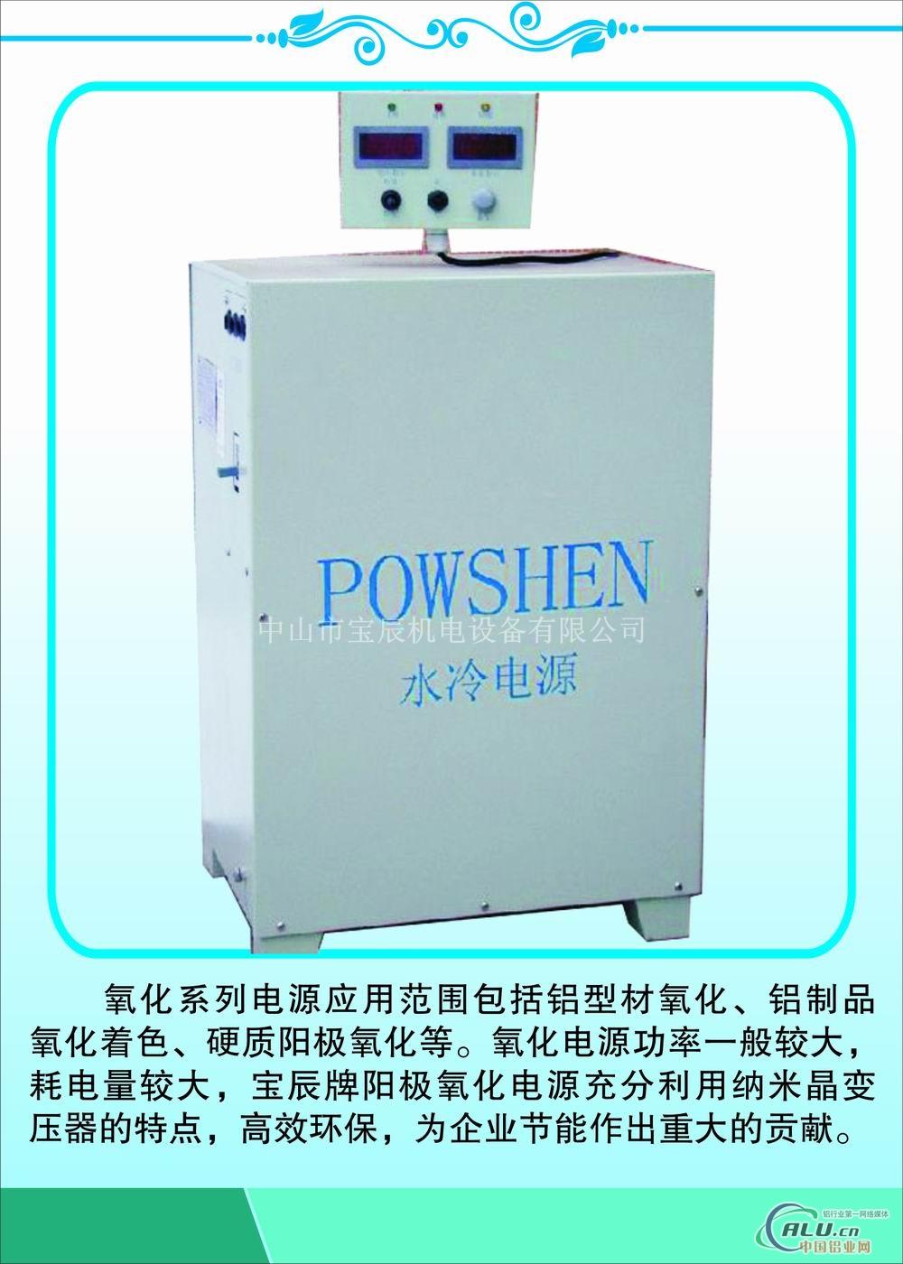 阳极氧化电源、氧化电源、电解电源
