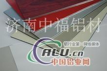 优质彩涂铝板的报价聚酯彩涂板
