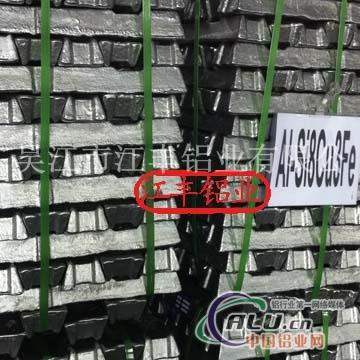 供铸造铝合金锭AlSi8Cu3Fe