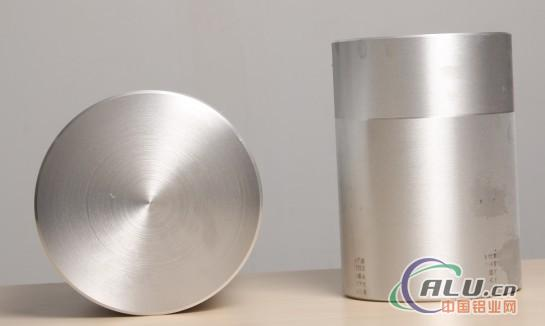 7075 Aluminium Alloy Ingot