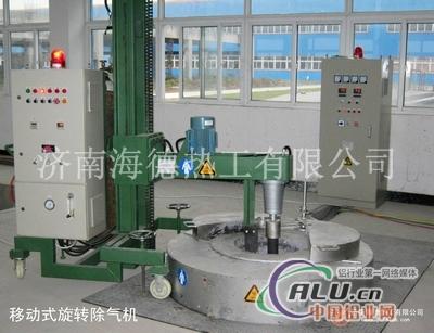 铝液除气、铝液除氢、固定式旋转除气机