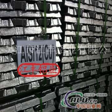 供铸造铝合金锭AlSi12(Cu)