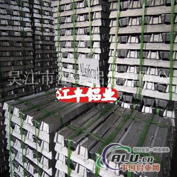 供铸造铝合金锭AlSi6Cu4
