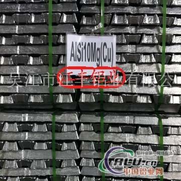供铸造铝合金锭AlSi10Mg(Cu)