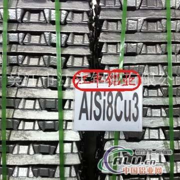 供铸造铝合金锭AlSi8Cu3