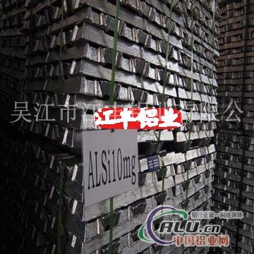 供铸造铝合金锭AlSi10Mg