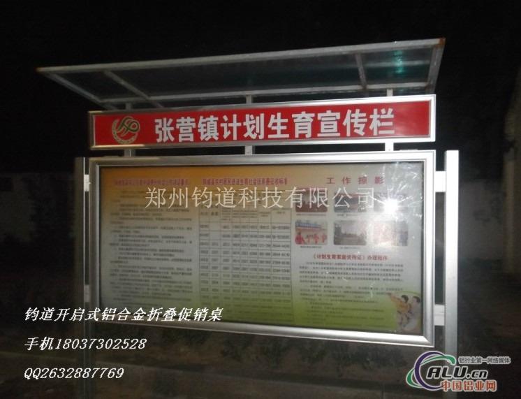 户外报栏开启式卫生宣传栏 -铝合金型材-中国铝业网