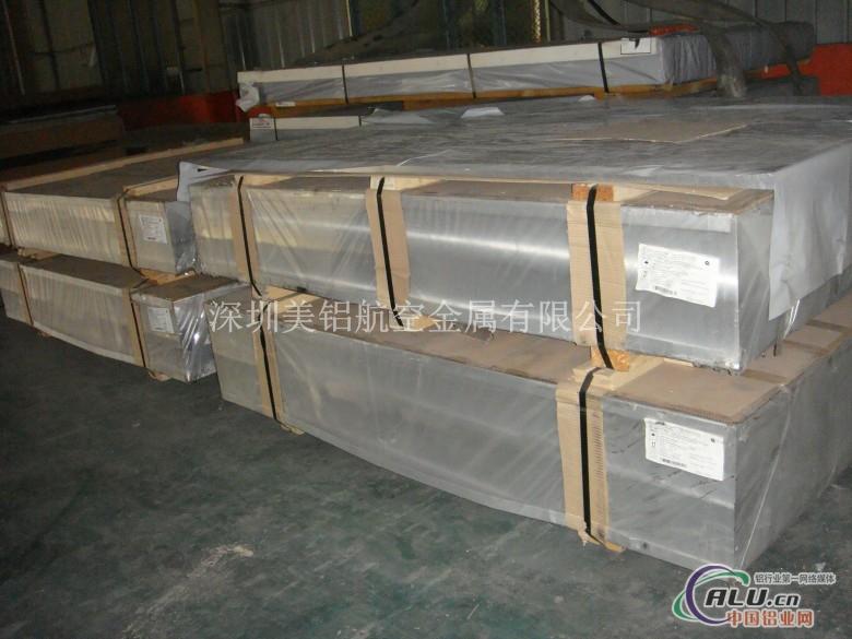 进口汽车模具专用铝板