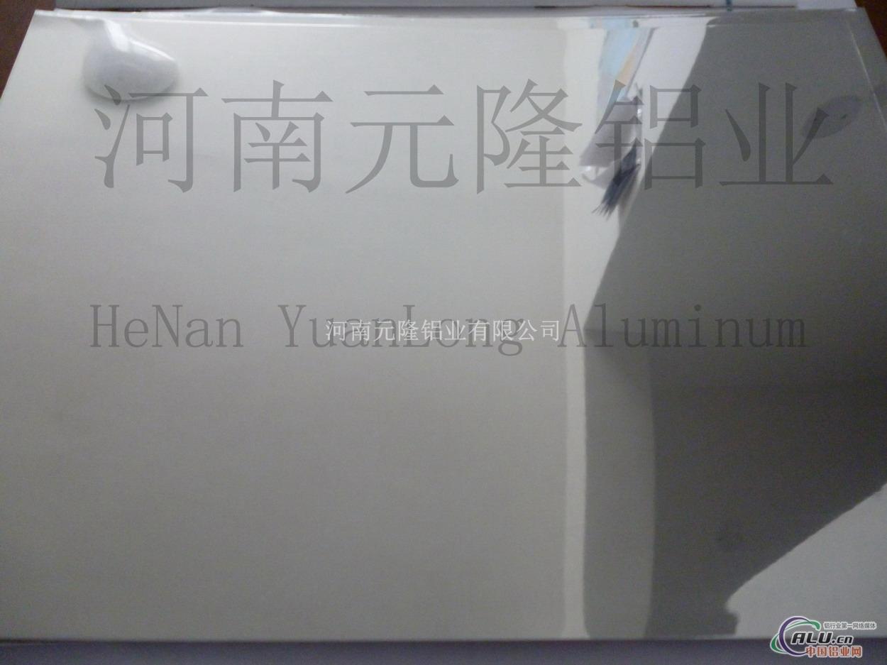 镜面铝板 反光板 价格 铝合金 优质 河南元隆铝业