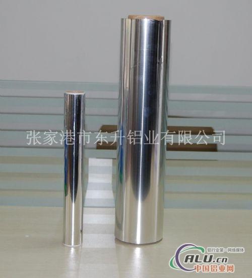 专业生产铝箔 家用铝箔