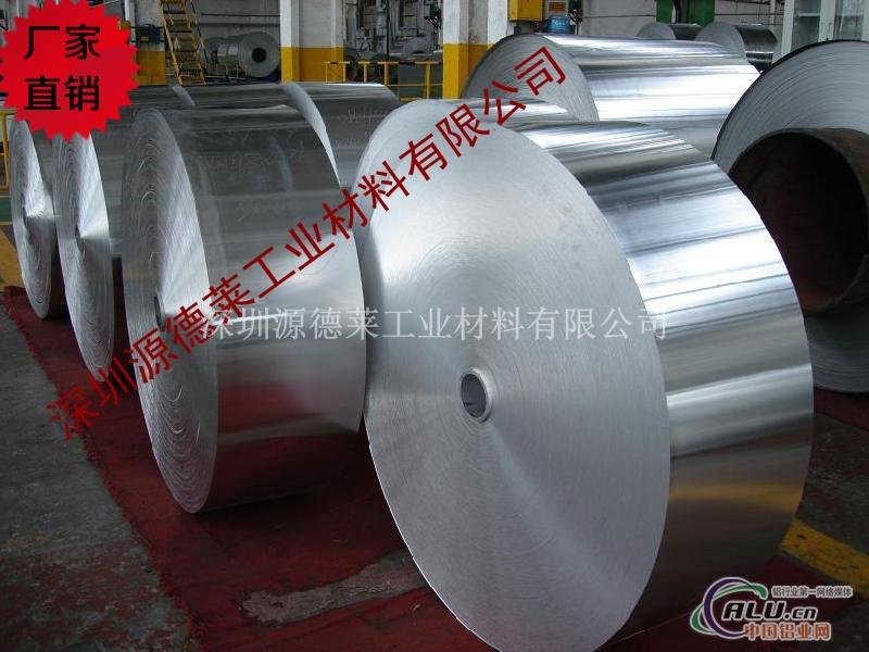 【8011药品铝带】深圳各种铝带销售