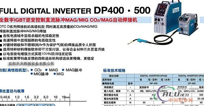 otc氩弧焊机otc焊机公司产品