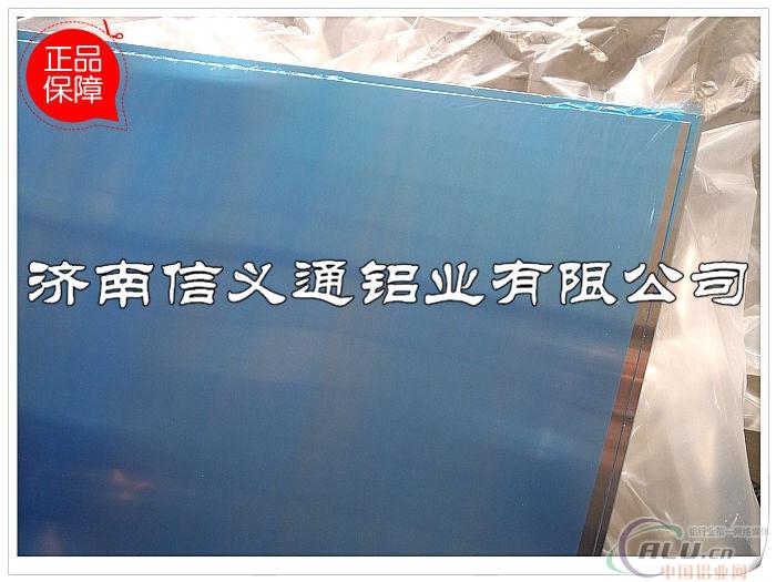 邯郸铝板厂家 邯郸铝板价格 邯郸铝板现货