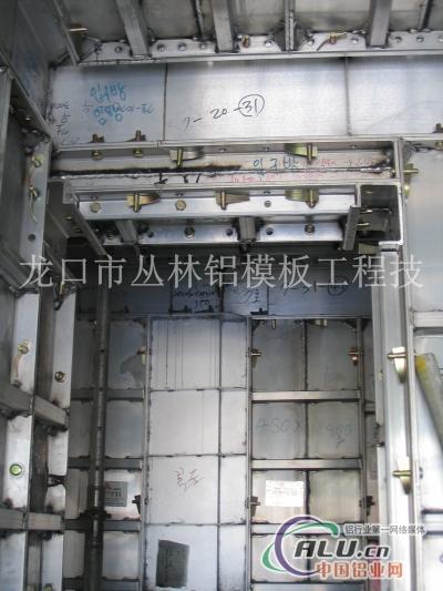 龙口市丛林铝模板工程技术有限公司