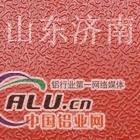 桔皮铝板价格.中国铝业网