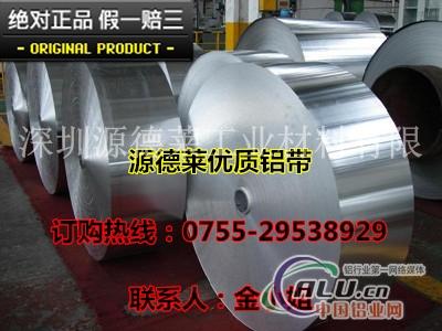 5056铝带成分 5056铝带性能价格