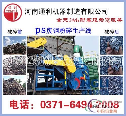 大型废钢铝破碎生产线