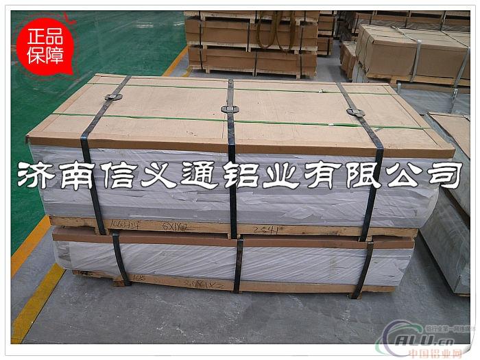 高质量国标威海铝板 无起订量限制