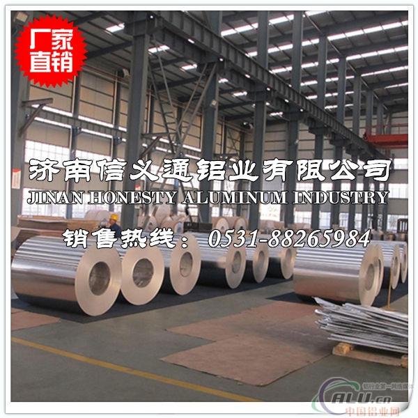 供应0.3mm国标保温铝卷