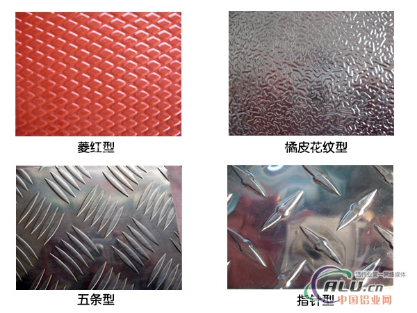 供应亮面花纹铝板、防滑铝板