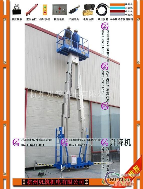 我们的产品: 液压升降机系列:固定式液压升降机,铝合金式液压升降机图片