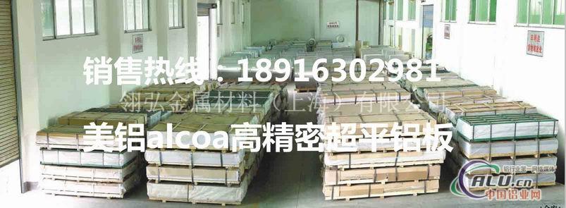 进口72024耐磨铝板