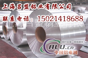 保温铝带及铝卷现货销售
