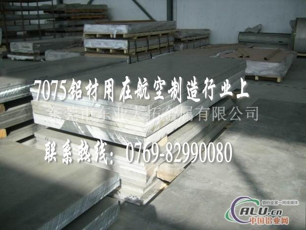 7075T6高硬度铝板 7075铝板材质