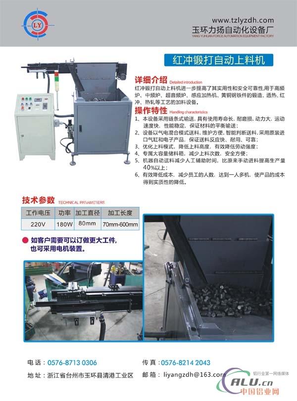 中频精炼炉自动上料、送料设备