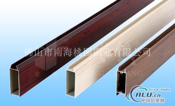 优质铝型材 手感木纹铝材