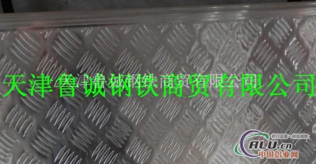 天津鲁诚钢铁商贸有限公司各种铝管:铝圆管、铝方管、矩形铝管、六角铝管等。彩涂铝板,非标规格可以承接定做。 材质主要有:1015、1060、2011、2014、2017、2024、3003、3A21 .5005、5052、5154,5056、6106,6201、6011、6351、6060、6063、6061、6005、6082、6463、6262、7003、7075、7050、700本公司另有各种铝板、铝带、铝棒。花纹铝板,产品广泛应用于焊接零件,热交换器,钟表面及盘面,铭牌,厨具,装饰品,柳钉,通用机械
