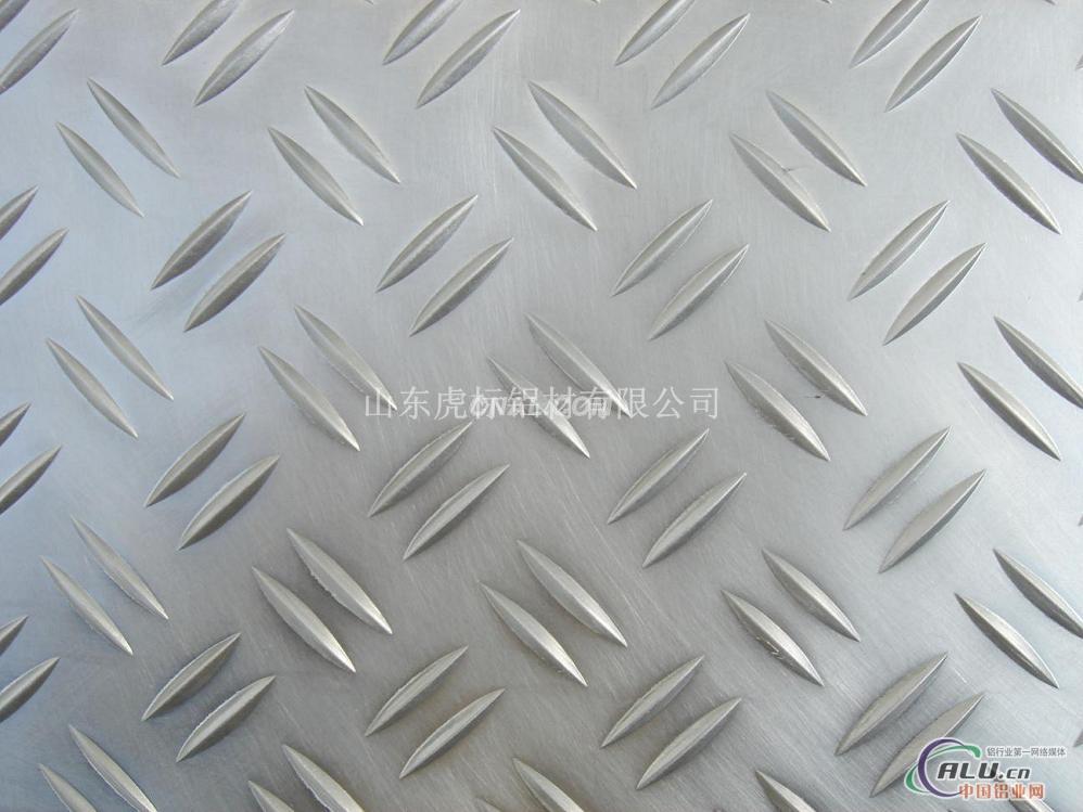 防滑花纹铝板生产厂家