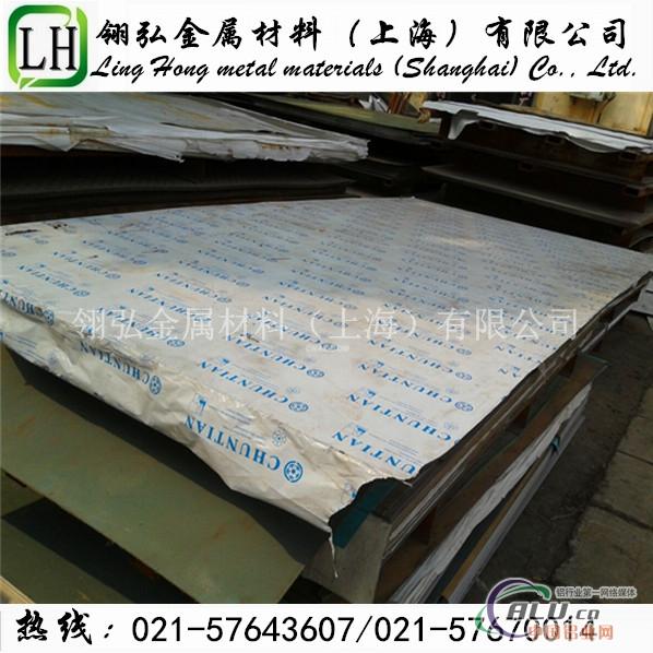 供应 Al Zn55MgCu 铝板