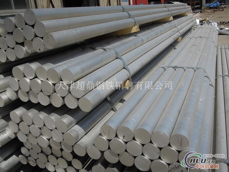 7075铝棒 进口铝棒 直径300铝棒