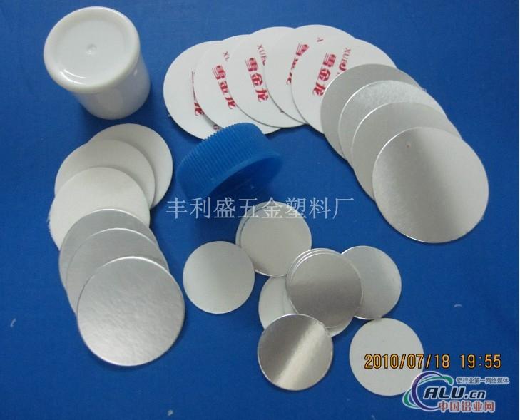 铝箔封口垫片、铝箔垫片、封口垫片