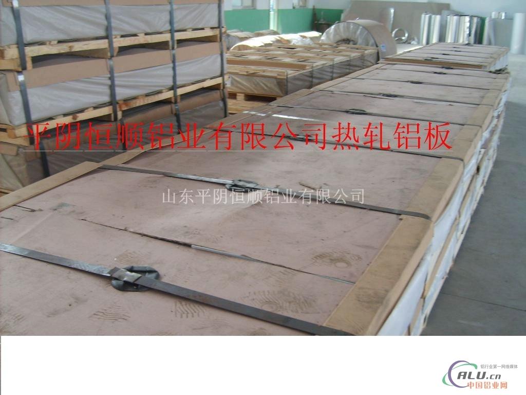 合金铝板生产,5052热轧合金铝板 ,宽厚合金铝板,模具合金铝板,5083合金铝板平阴恒顺铝业有限公司