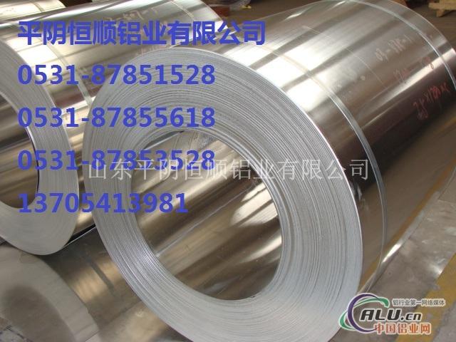 3003铝卷,3A21合金铝卷,管道保温合金铝卷,防锈合金铝卷,平阴恒顺铝业有限公司