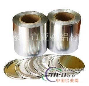 供应8011O态酸奶封口复合用铝箔